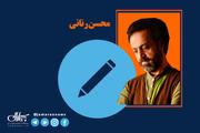 درخواست محسن رنانی از روحانی برای جلوگیری از خطر بزرگی که کشور را تهدید می کند: لایحه «مشارکت عمومی و خصوصی» را پس بگیرید/ این لایحه میتواند فسادی بیش از چهار برابر کل فساد خصوصیسازی بسازد