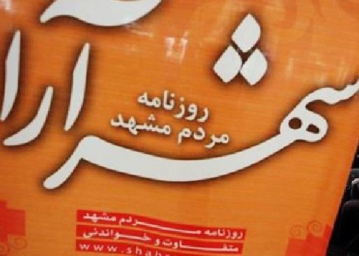 برگزاری  مراسم دهمین سالروز انتشار روزنامه شهرآرا در مشهد