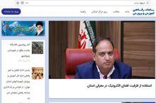 سامانه رفاهی آموزش و پرورش شهرستان های استان تهران رونمایی شد