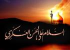 دانلود مداحی شهادت امام حسن عسکری علیه السلام/ میثم مطیعی