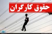 خبر خوب برای کارگران شهرستان ها: محاسبه دستمزد منطقه ای رد شد