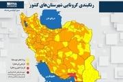 اسامی استان ها و شهرستان های در وضعیت قرمز و نارنجی / چهارشنبه 12 خرداد 1400