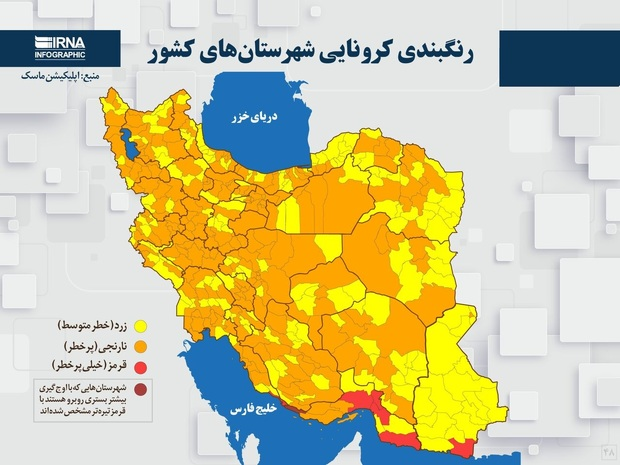 اسامی استان ها و شهرستان های در وضعیت قرمز و نارنجی / شنبه 1 خرداد 1400