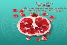 هدیه شب یلدای وزارت ارتباطات به هموطنان