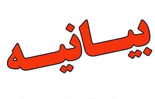 بیانیهی بسیج دانشجویی صنعتی سهند تبریز پیرامون مزایدهی مجدد «ماشین سازی تبریز»