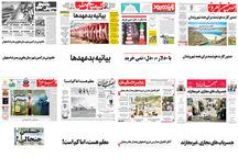 صفحه اول روزنامه های امروز اصفهان- شنبه 21 اردیبهشت