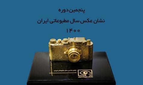 پنجمین دوره نشان عکس سال مطبوعاتی ایران برگزار می شود + قوانین جشنواره