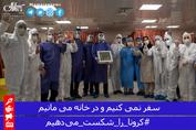 جدیدترین اخبار رسمی از کرونا در ایران/ تعداد جان باختگان به 2757 نفر، بهبودی ها 13911 تن و  مبتلایان 41495 نفر رسید