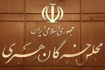 برگزاری جلسه هیئت رئیسه مجلس خبرگان رهبری