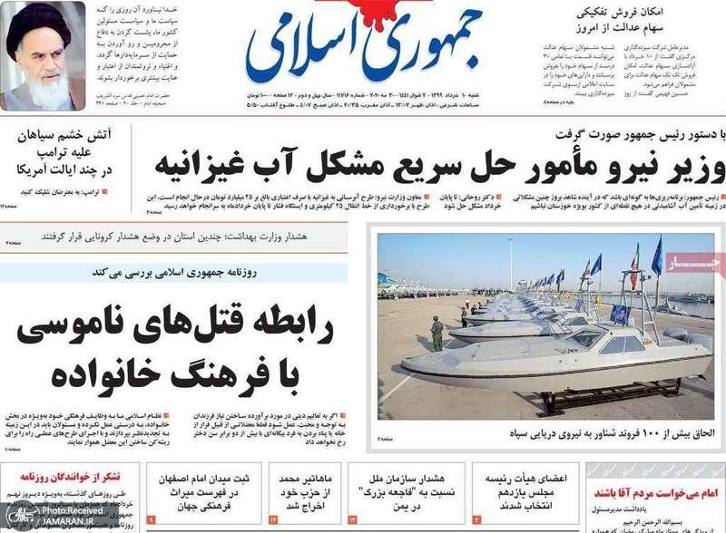 گزیده روزنامه های 10 خرداد 1399