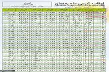 تقویم اوقات شرعی تهران در ماه مبارک رمضان 1400 +دانلود