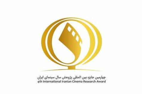 دبیر جایزه پژوهش سال سینمای ایران معرفی شد
