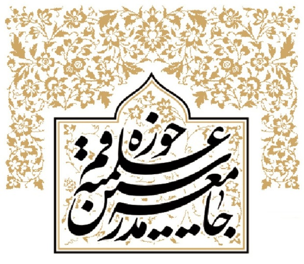 تقدیرجامعه مدرسین ازحمایت مراجع درخصوص شورای عالی حوزه علمیه
