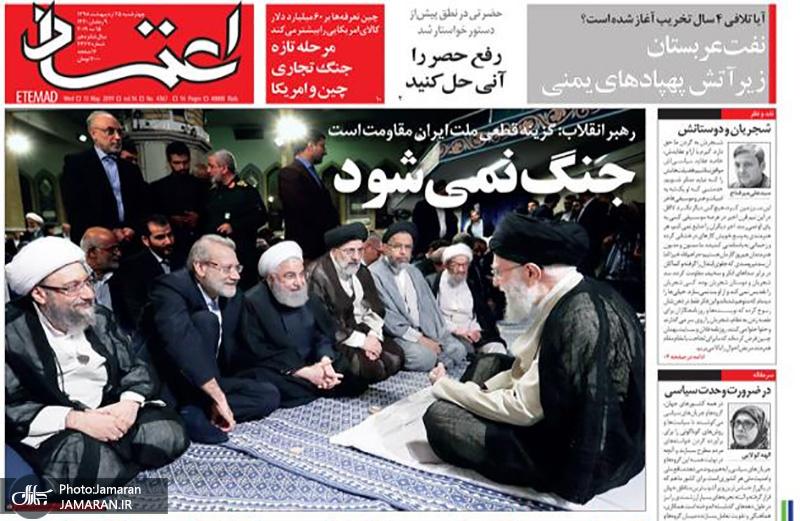 گزیده روزنامه های 25 اردیبهشت 1398