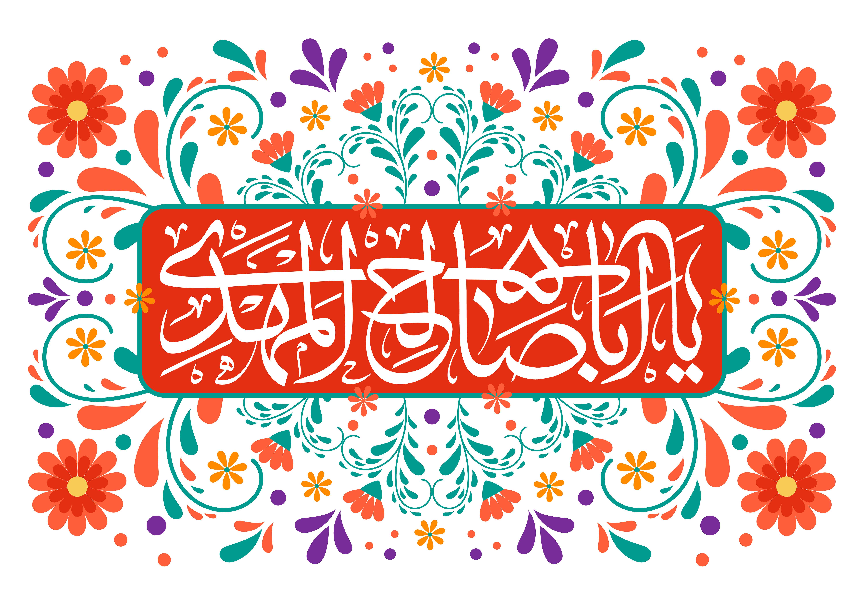 دانلود شادمانه آغاز امامت امام زمان عجل الله تعالی فرجه/ محمدرضا طاهری