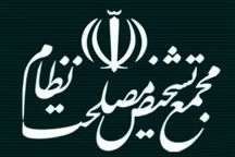 بیانیه مجمع تشخیص مصلحت نظام در حمایت از سپاه و محکومیت اقدامات خصمانه آمریکا