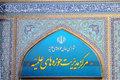 هیچ موضوعی نمیتواند بهانه برای هتک حرمت حرم حضرت معصومه(س) باشد
