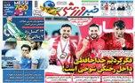 روزنامههای ورزشی 12 تیر 1399