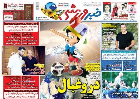 روزنامههای ورزشی 20 تیرماه 1398