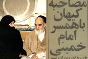 همسر امام خمینی: «زن به اندازه مرد آزاد است»
