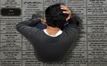 اعلام نرخ بیکاری جوانان در بهار 99