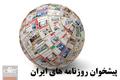 گزیده روزنامه های 5 آبان 1399