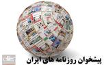 گزیده روزنامه های 25 مرداد 1399