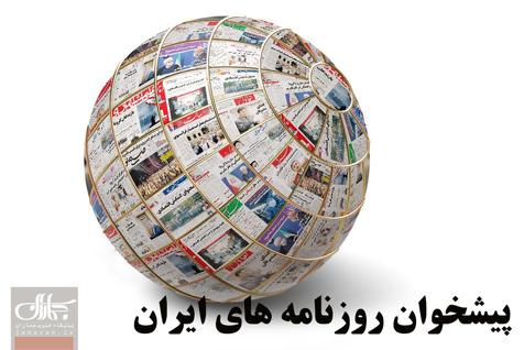 روزنامه های ورزشی 13 مهر 1399