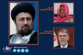 پیام تصویری سید حسن خمینی به «وبینار امام خمینی (ره)، نلسون ماندلا، رهبران بزرگ برای همه اعصار»