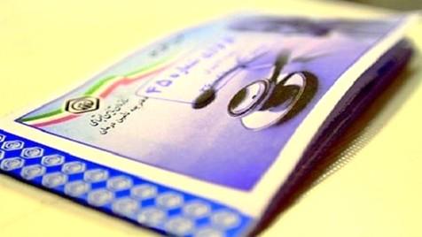 برای استعلام غیر حضوری اعتبار دفترچه بیمه چه کنیم؟
