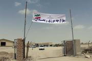 اختصاص ۸۰ میلیارد ریال برای نگهداری و ساخت پایانههای مرزی سیستان و بلوچستان