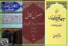 ثقه الاسلام کلینی در آثار امام خمینی چه جایگاهی دارد؟