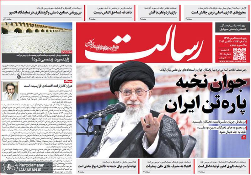 گزیده روزنامه های 18 مهر 1398