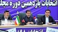 ۱۰۱ نامزد انتخابات مجلس در استان بوشهر تایید صلاحیت شدند