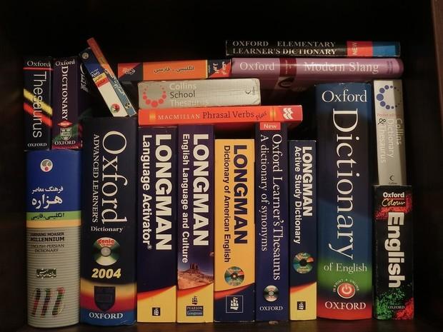 استفاده از دیکشنری در یادگیری زبان انگلیسی