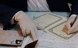 ثبت شرایط ضمن عقد در سند عقدنامه