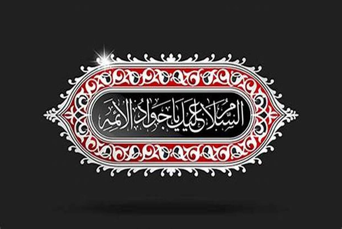 دانلود نماهنگ شهادت امام جواد علیه السلام/ مهدی سلحشور