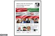 وبینار «ابعاد شخصیتی امام خمینی(س)» در وین برگزار می شود