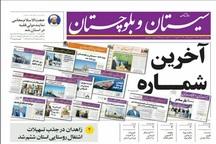 چراغ یکی از رسانه های سیستان و بلوچستان بی فروغ شد