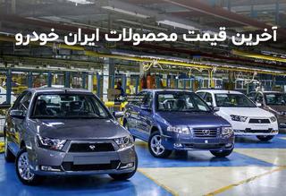 قیمت محصولات ایران خودرو 23 خرداد 1400 + جدول / کاهش 2 تا 3 میلیونی 206 ، 207 و پژو SLX