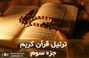 ترتیل جزء سوم قران مجید با صدای استاد منشاوی