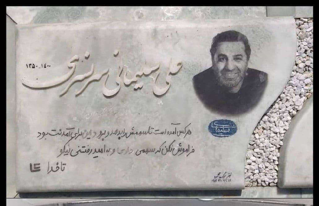 سنگ مزار زنده یاد علی سلیمانی ساعاتی قبل نصب شد+ عکس
