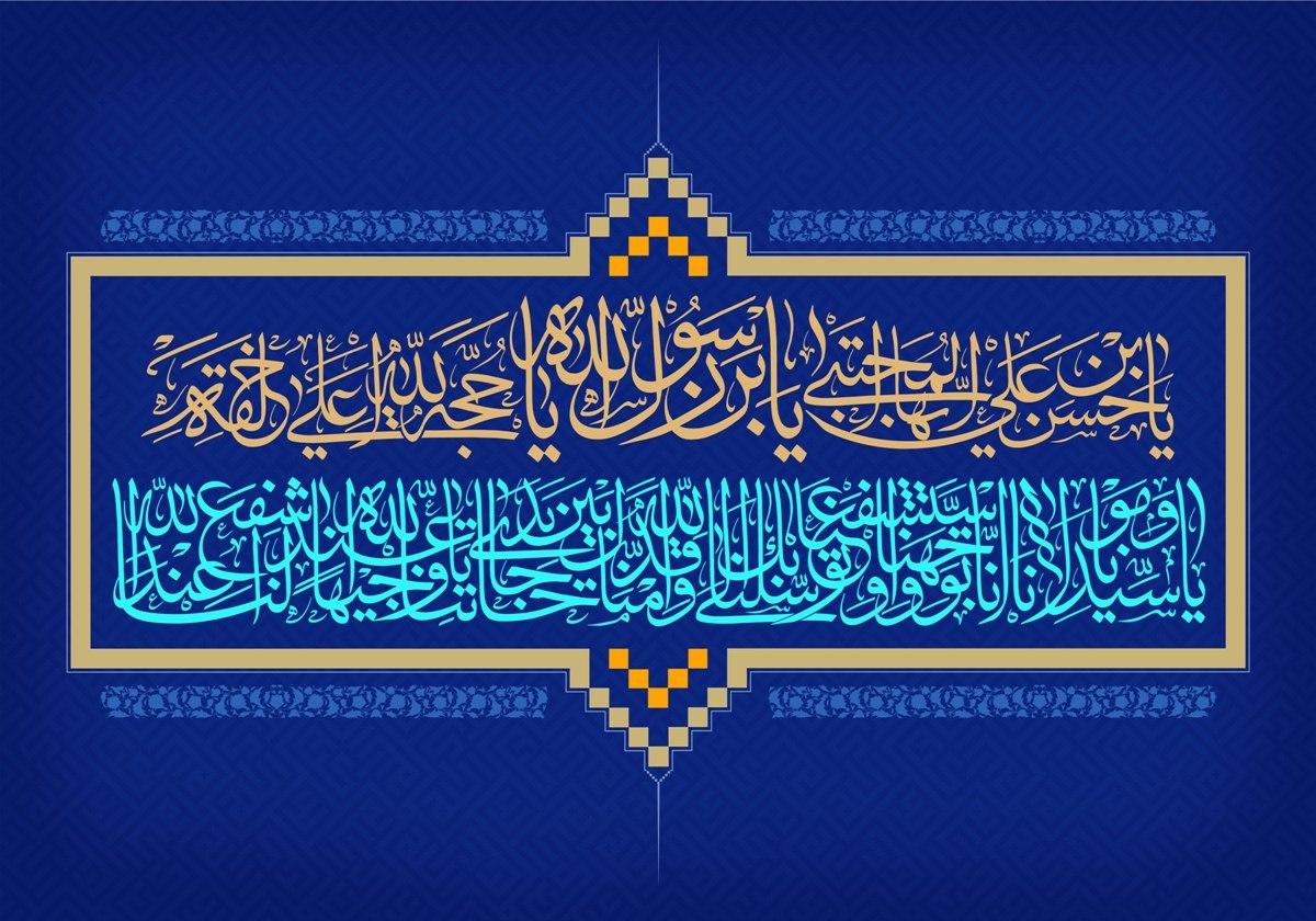 دانلود مولودی میلاد امام حسن مجتبی علیه السلام/ میثم مطیعی
