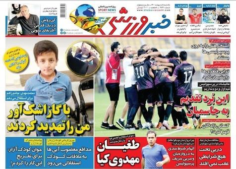 روزنامههای ورزشی 5 اردیبهشت 1400