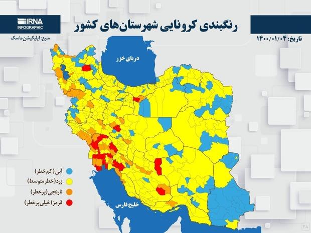 اسامی استان ها و شهرستان های در وضعیت قرمز و نارنجی / چهارشنبه 4 فروردین 1400