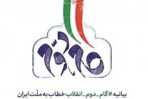 تشکل های دانشگاه امام (ره) از بیانیه گام دوم انقلاب حمایت کردند