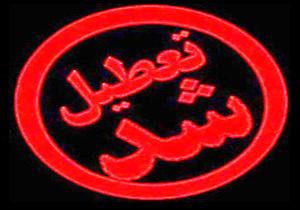 تعطیلی ۱۸ واحد صنفی شیراز  به دلیل تخلفات بهداشتی