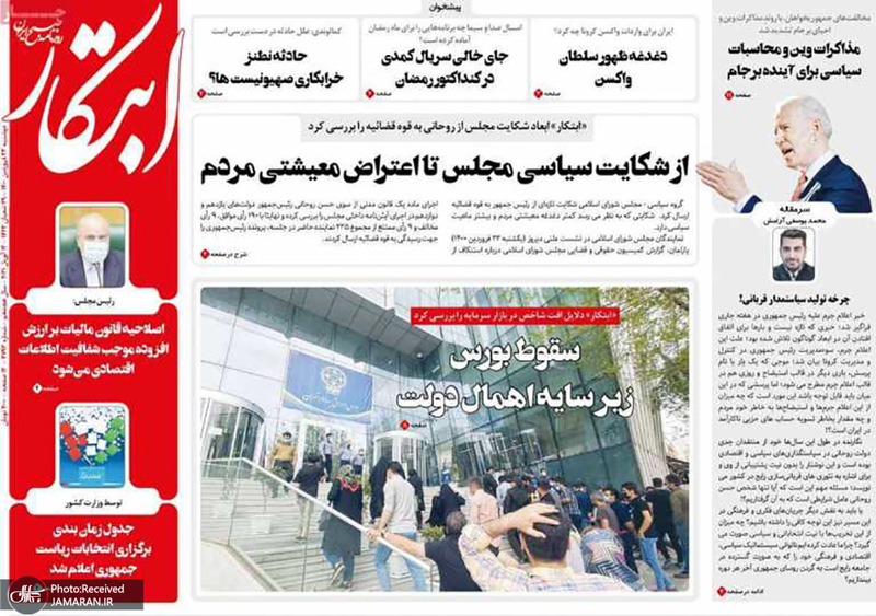 گزیده روزنامه های 23 فروردین 1400