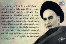 امام خمینی(س): آن کسی که به یک ملتی سلطه دارد، این چنانچه عدالت پرور باشد، دستگاه او عدالت پرور خواهد شد