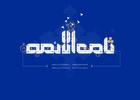 مولودی میلاد امام رضا / حمید علیمی+ دانلود